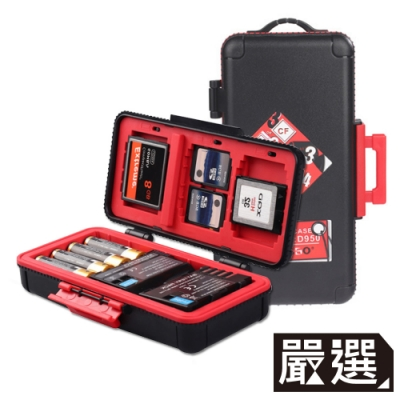 嚴選 單眼相機電池/3號電池/SD/CF/XQD記憶卡防潑水收納保護盒
