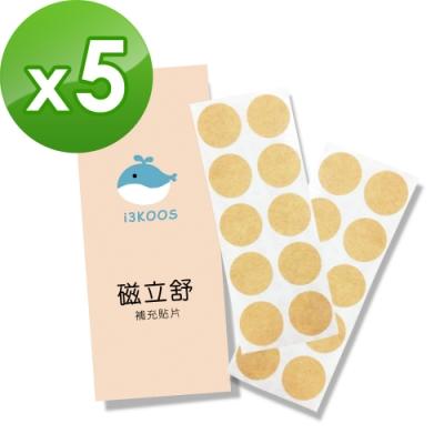 i3KOOS-MIT磁立舒-補充貼片5包(20枚/包)