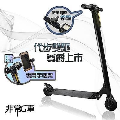【非常G車】LED智能摺疊5.5吋電動滑板車  (贈F21手機架 )