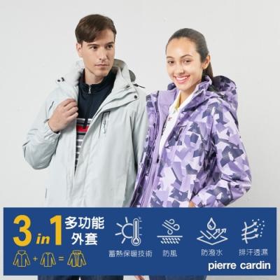 Pierre Cardin皮爾卡登 男女款 高機能防水保暖可拆式三合一衝鋒衣外套(多款任選)