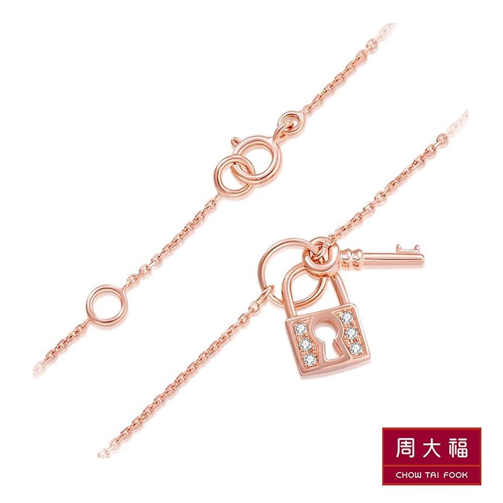 周大福 小心意系列 愛情鑰匙鎖18K玫瑰金鑽石手鍊