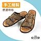 oillio歐洲貴族 男鞋 方格造型 精品真皮拖鞋 柔軟吸震 質感縫紉 (39~43碼)-4049-20 product thumbnail 1