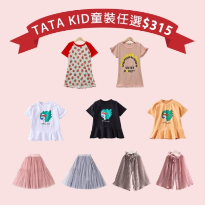 [時時樂]TATA KID童裝任選$315