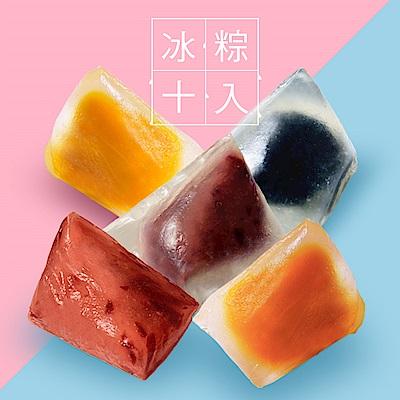 艾波索 端午節冰粽禮盒10顆裝x4盒(600gx4盒)