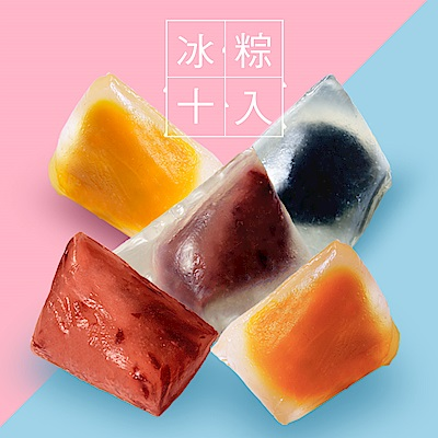 艾波索 端午節冰粽禮盒10顆裝x10盒(600gx10盒)