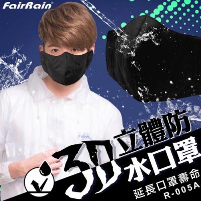 【飛銳 FairRain】3D立體防水口罩(3入)