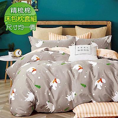 (限時下殺) 3-HO-100%純棉-單/雙/大均價 床包枕套組 多款任選