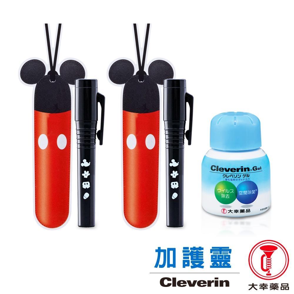 日本Cleverin加護靈-迪士尼聯名優惠組