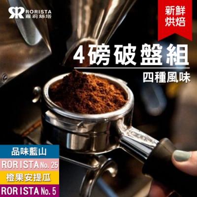 【RORISTA】四種風味任選4磅破盤組-新鮮烘焙咖啡豆