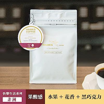 【哈亞極品咖啡】快樂生活系列 衣索比亞 耶加雪菲 沃特孔加處理廠 咖啡豆(600g)
