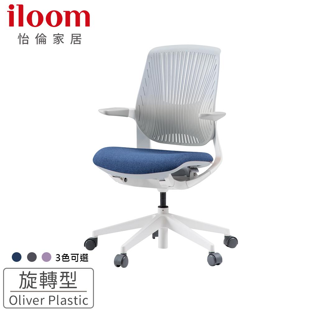 限時9折【iloom怡倫】Oliver plastic人體工學 透氣(旋轉型)電腦椅 (寶石藍)
