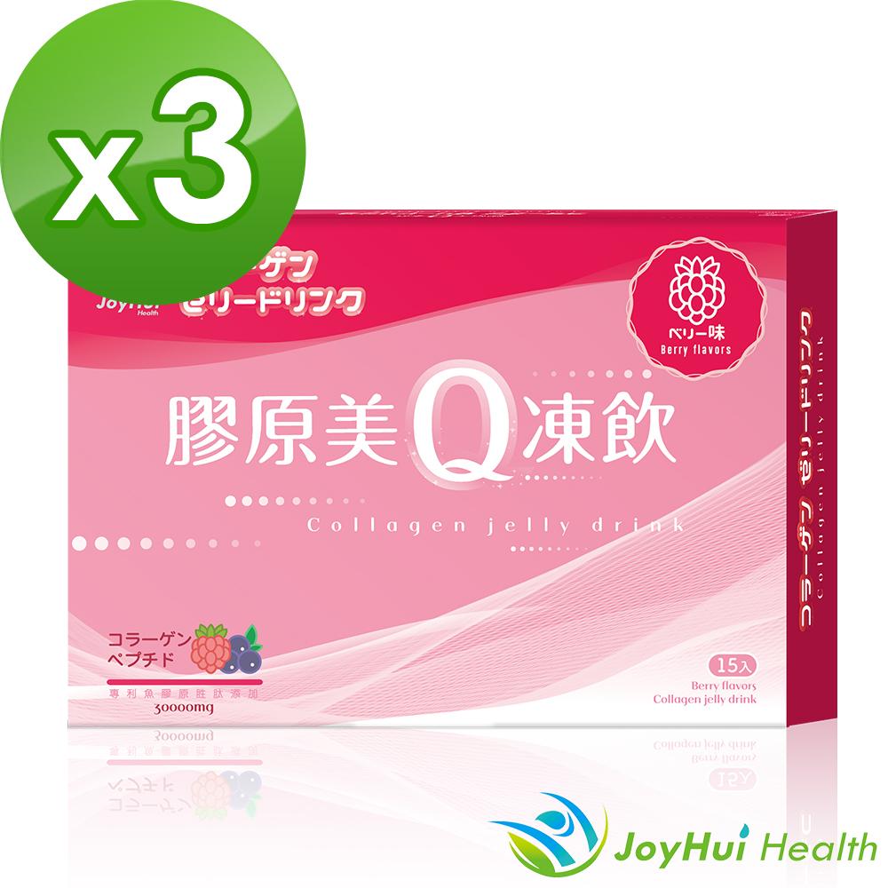 【 健康進行式 】 膠原美Q凍飲15條*3盒