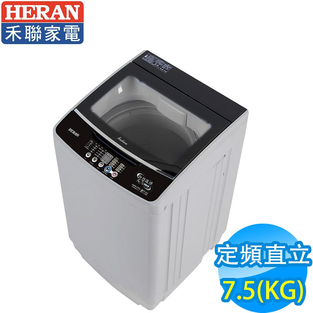 HERAN禾聯 7.5KG 定頻直立式洗衣機 HWM-0752
