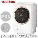 TOSHIBA 滾筒洗衣機 TWD-DH120X5G 洗脫烘 基本安裝