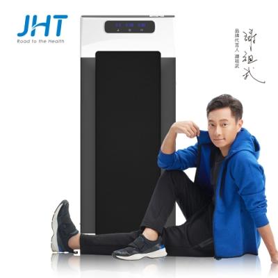 JHT 極創平板跑步機(動力升級款)