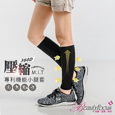 [團購]BeautyFocus 360D專利機能壓縮小腿套(1入)