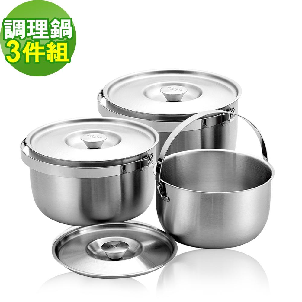 鍋之尊316不鏽鋼手提調理鍋3件組(22+19+16CM附蓋)