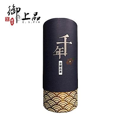 御上品 千年古樹白茶(75g/罐)