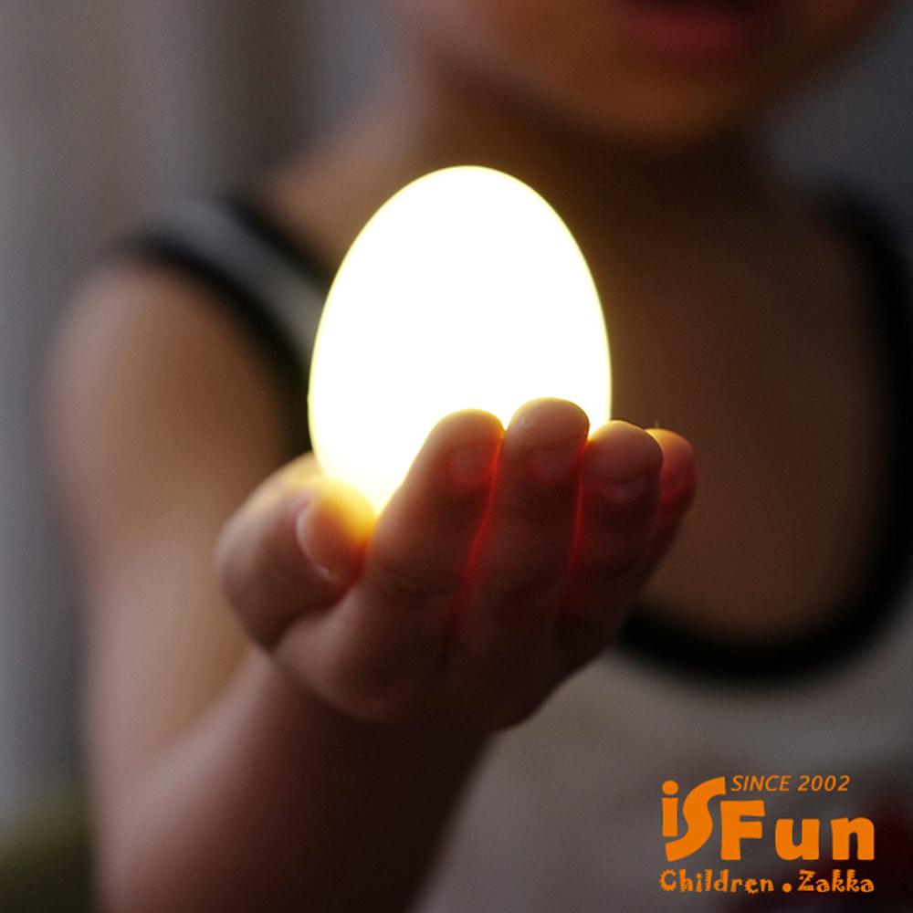 iSFun 軟軟雞蛋 USB充電震動感應夜燈 暖黃光