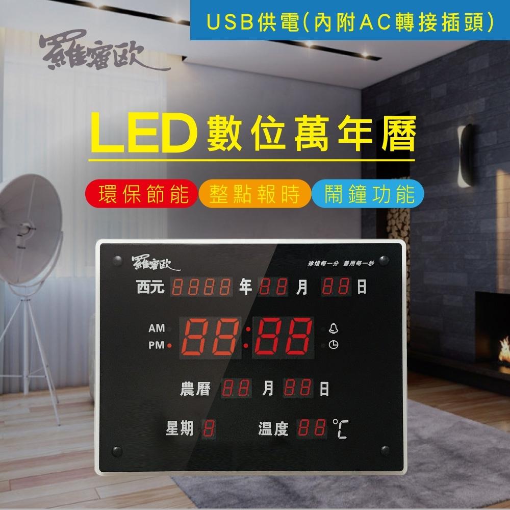 羅蜜歐 大型12/24小時制LED 電子萬年曆掛鐘