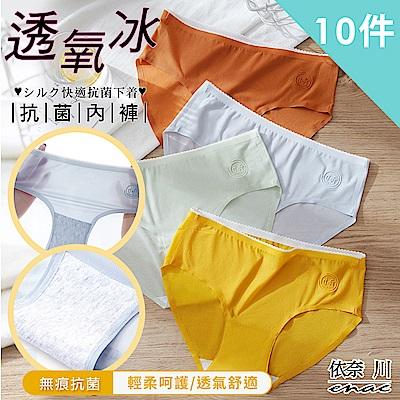 enac 依奈川 50%透氧冰絲輕薄涼爽無痕內褲(超值10件組-隨機)