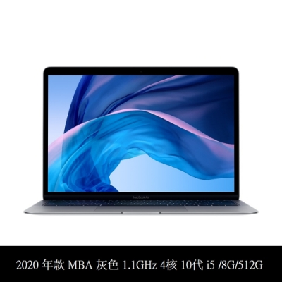 2020 MacBook Air 13 512GB / 4核心第10代 i5 / 1.1GHz / 8GB 灰 (MVH22TA/A)