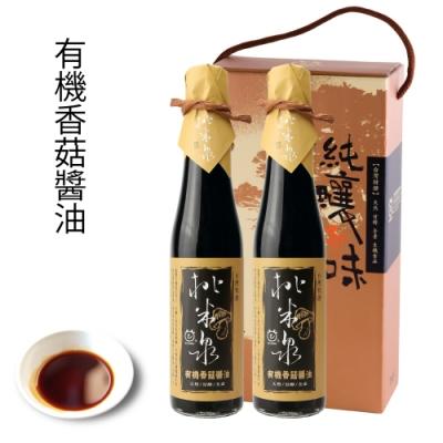 桃米泉 有機香菇醬油 410ml 二入禮盒
