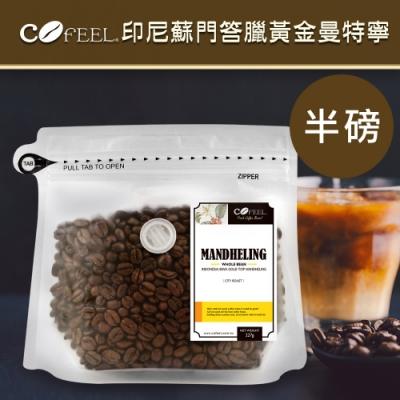 CoFeel 凱飛鮮烘豆印尼蘇門答臘黃金曼特寧中深烘焙咖啡豆半磅