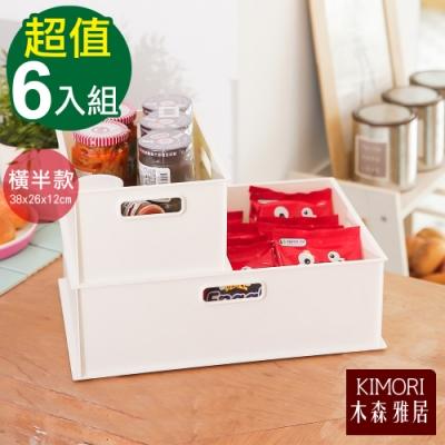 木森雅居 Function萬用收納盒-橫半款(含蓋)-6入