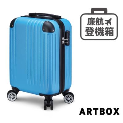 【ARTBOX】都會歷險 18吋鑽石紋登機箱(天空藍)