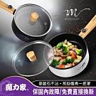 【魔力家】M18雙層防燙麥飯石不沾電煎烹飪鍋-木紋款
