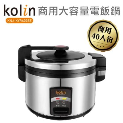 歌林Kolin 商用40人份電子鍋 KNJ-KYR402SE