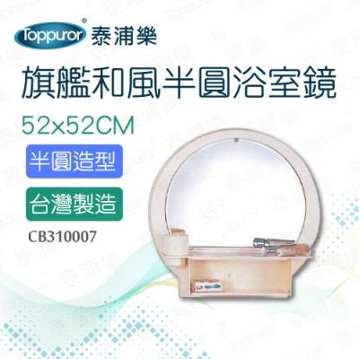 【Toppuror 泰浦樂】旗艦和風半圓浴室鏡 52x52CM(CB310007)