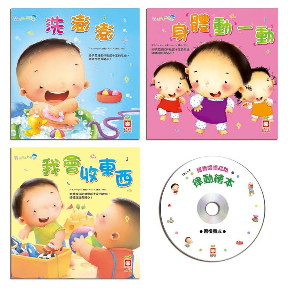 唱唱跳跳寶寶律動繪本:習慣養成(全套三冊+1CD)