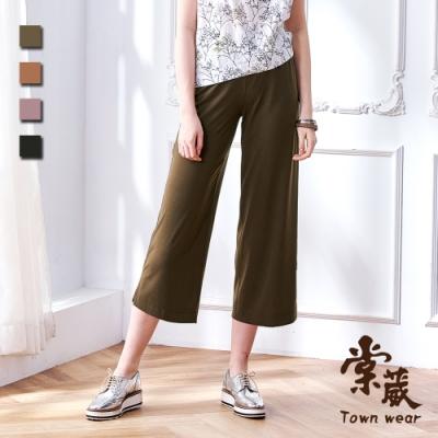 【TOWNWEAR棠葳】休閒純色彈性七分寬褲 4色