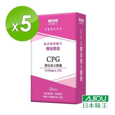 日本味王 CPG珍珠膠原胜肽膠囊(30粒/盒)X5