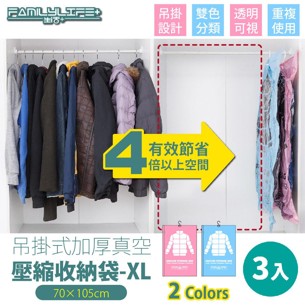 【FL生活+】吊掛式加厚真空壓縮收納袋-XL-3入(FL-165)