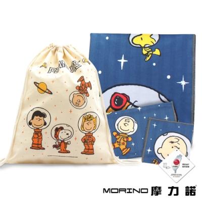 【MORINO摩力諾】SNOOPY 限量典藏(方巾/毛巾/浴巾+束口袋) 4件組 (漫步太空)