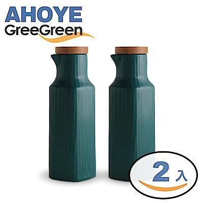 GREEGREEN 陶瓷油壺醋瓶調味罐 220ml 2入組 藏綠色