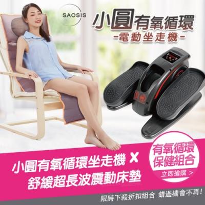 SAOSIS守席 小圓有氧循環電動坐走機X舒緩超長波震動床墊