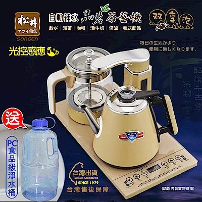 SONGEN松井 まつい雙享泡自動補水/快煮壺/咖啡機/泡茶機/養生壺(KR-1330)
