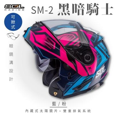 【SOL】SM-2 黑暗騎士 藍/粉 可樂帽 GM-64(可掀式安全帽│機車│內襯│全可拆│內墨鏡片│GOGORO)