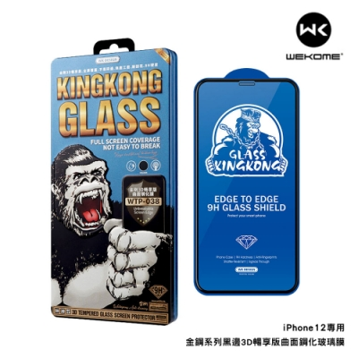 【WEKOME】iPhone12 Pro Max 6.7吋 金鋼系列黑邊 3D 暢享版曲面鋼化玻璃保護貼