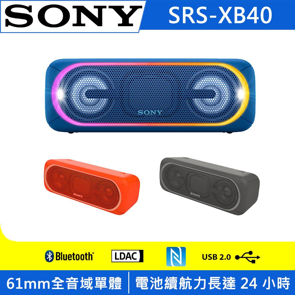 SONY EXTRA BASS 藍牙喇叭SRS-XB40