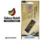 RASTA BANANA Galaxy Note9 曲面対応奈米超強化玻璃保貼