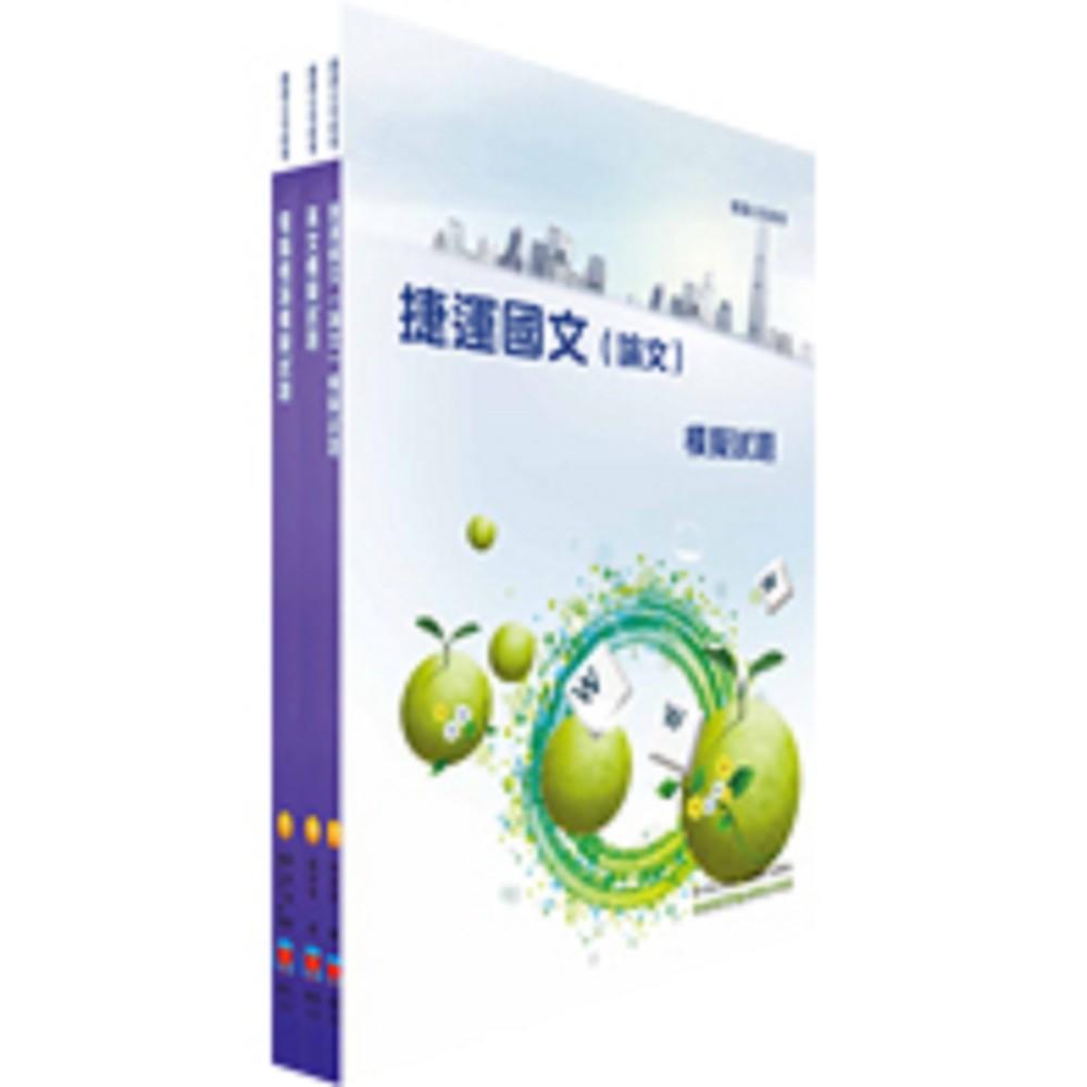 台北捷運公司招考(助理員)共同科目模擬試題套書(國文為論文)(贈題庫網帳號、雲端課程)