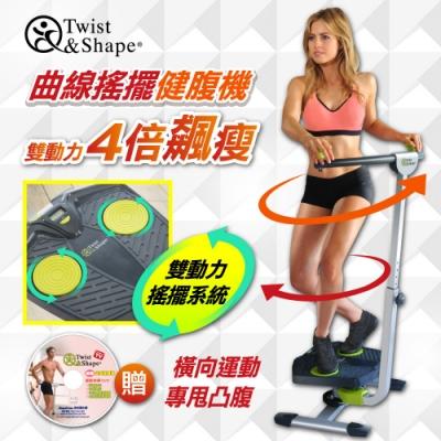 【Twist&Shape】曲線搖擺健腹機  (贈DVD教學光碟 永久售後服務 洛克馬企業)