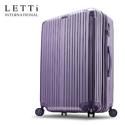 LETTi 愛戀左岸 28吋PC可加大旅行箱(拉絲_紫色)