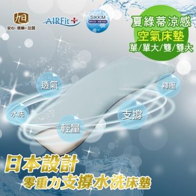 【日本旭川】夏綠蒂親膚涼感零重力支撐舒眠水洗床墊-雙人加大(厚2.2CM)