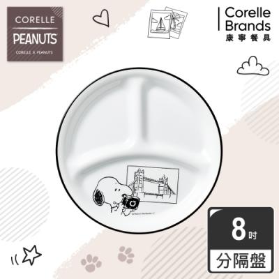 【美國康寧 CORELLE】SNOOPY 復刻黑白8吋分隔盤